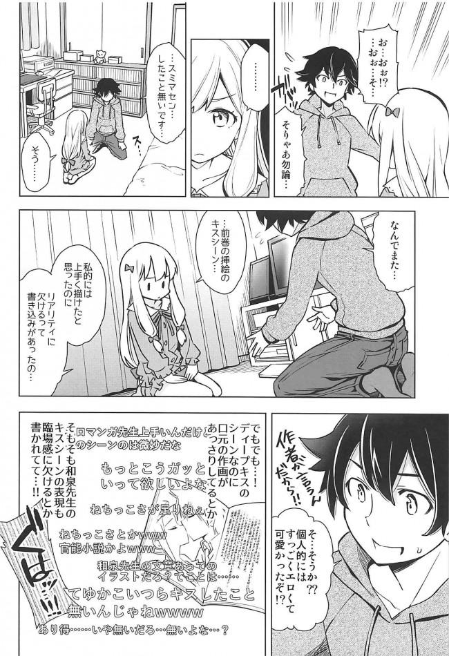 【エロ同人誌 エロマンガ先生】うそつきへんたい兄さんなんて大キライ!!【エロ漫画】 (3)