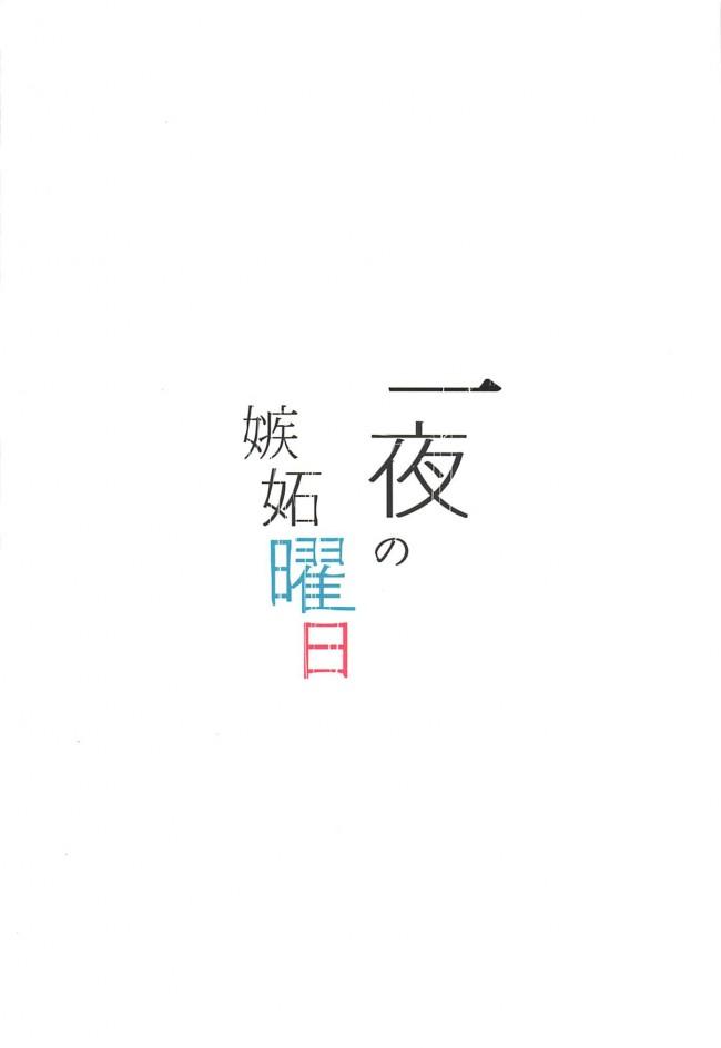 【エロ同人誌 ラブライブ!】一夜の嫉妬曜日【エロ漫画】 (26)