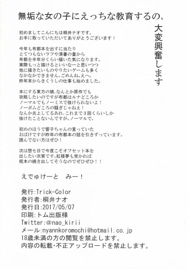 【東方 エロ漫画・エロ同人】えでゅけーと みー! (21)