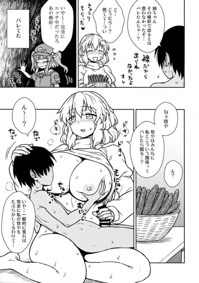 【東方 エロ漫画・エロ同人】帰ってきた真夏のレティさん (14)