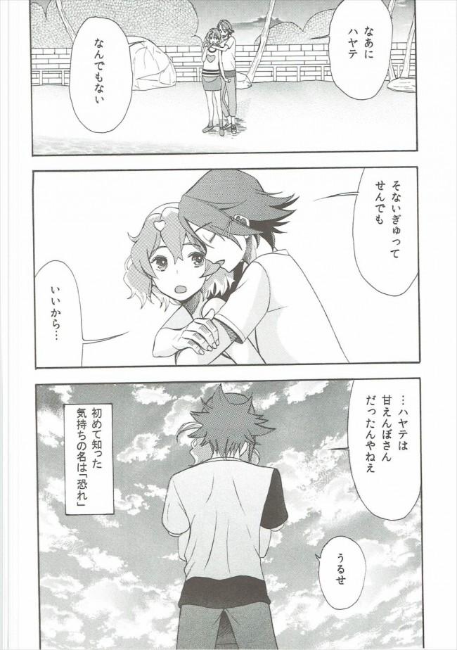 【マクロスΔ エロ漫画・エロ同人誌】赤い春を (25)