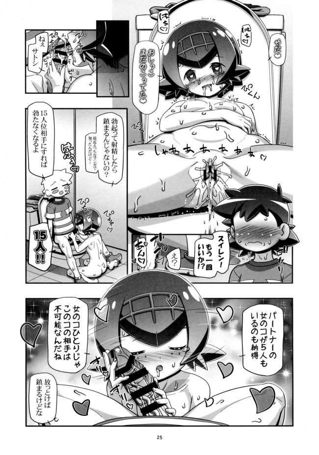 【エロ漫画・エロ同人 ポケモン】PM GALS サンムーン (24)