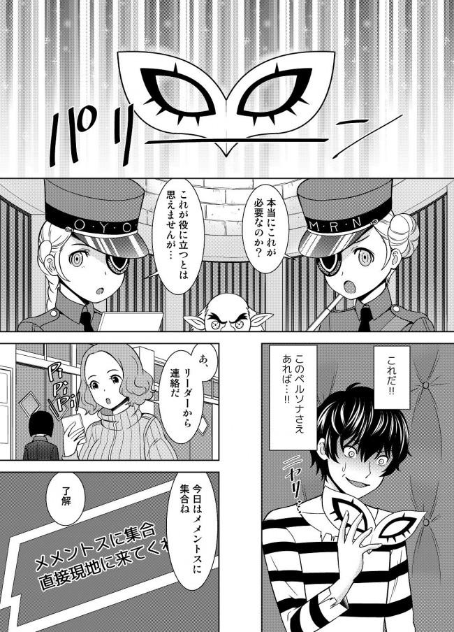 【ペルソナ5 エロ漫画・エロ同人】春の心を頂戴する (6)