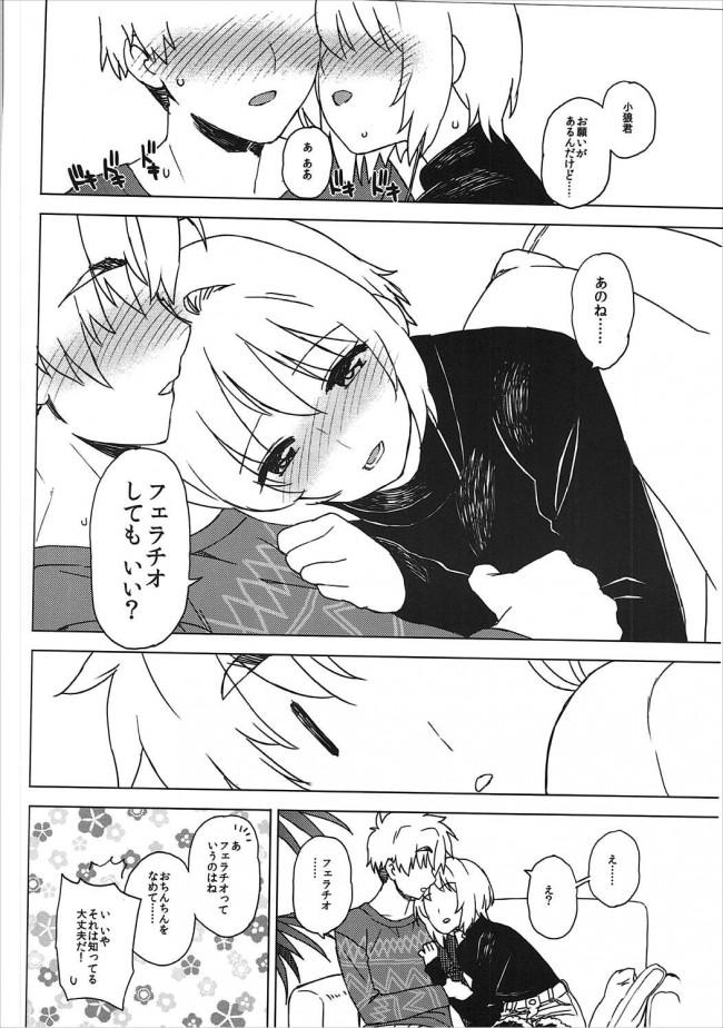 【CCさくら エロ同人】こたえて! 小狼君【エロ漫画】 (11)