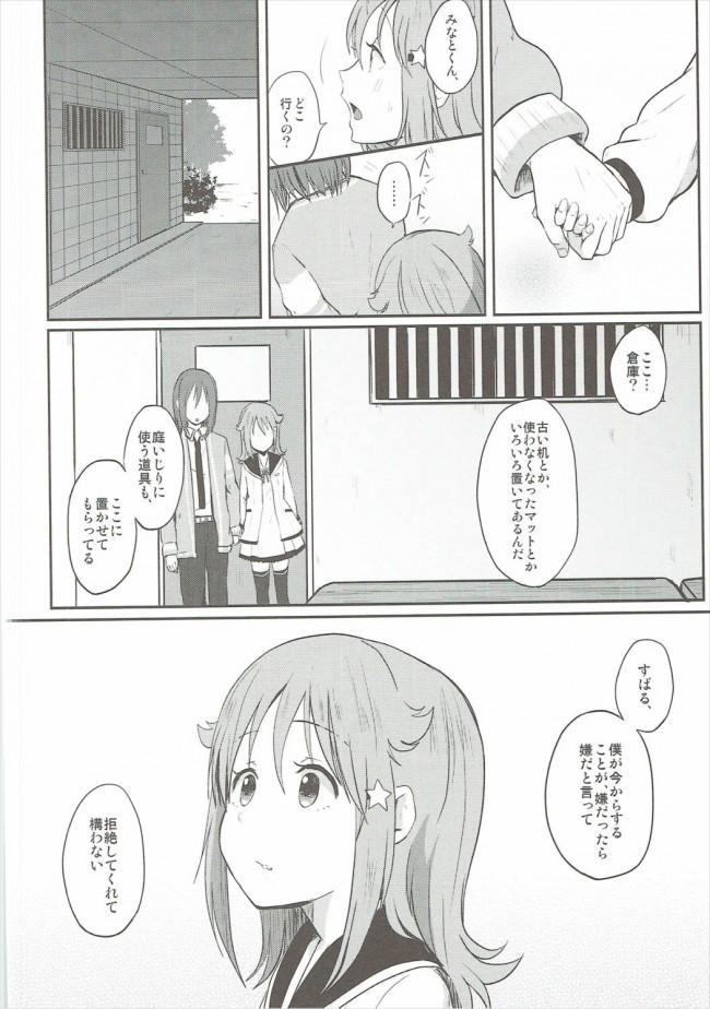 【放課後のプレアデス エロ漫画・エロ同人】Nowhere Land 2 (9)