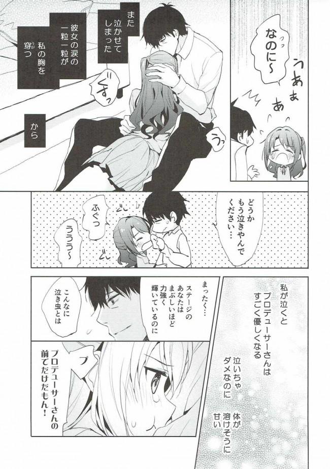 【モバマス エロ漫画・エロ同人】にんぎょはゆき・白 しゃりんの部屋 (8)