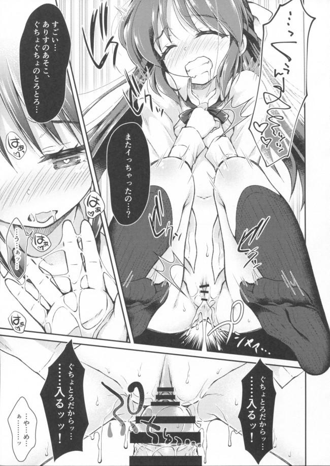 【モバマス エロ漫画・エロ同人】ALICE LOTION (10)