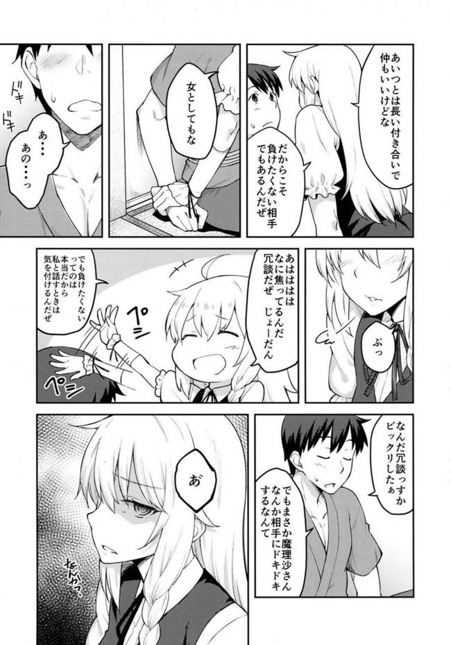 【東方 エロ漫画・エロ同人】霧雨魔理沙は負けられない (8)