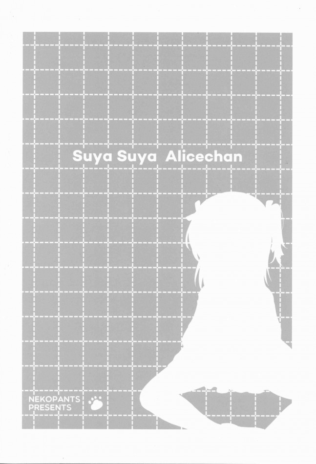 【ガルパン エロ漫画・エロ同人】すやすやありすちゃん (22)