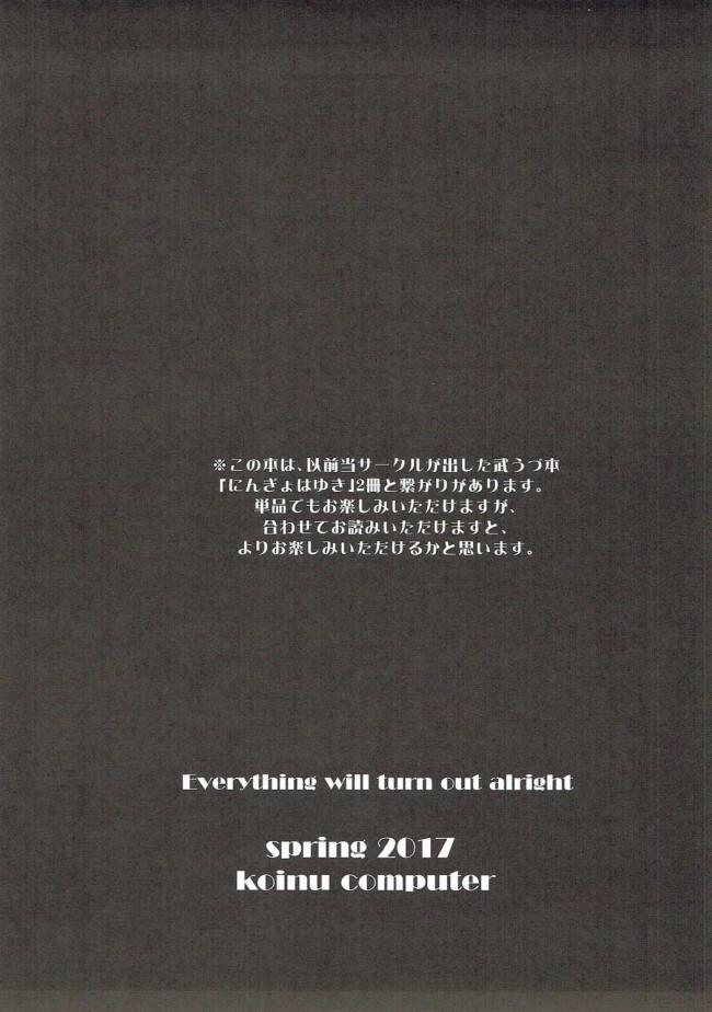 【モバマス エロ漫画・エロ同人】にんぎょはゆき・白 しゃりんの部屋 (2)