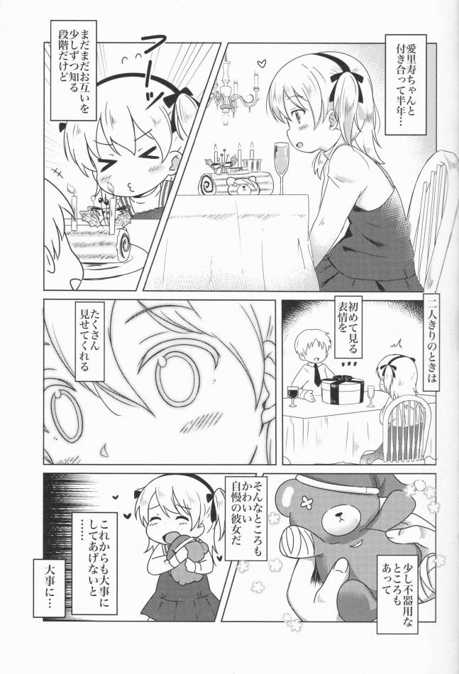 【ガルパン エロ漫画・エロ同人】すやすやありすちゃん (4)