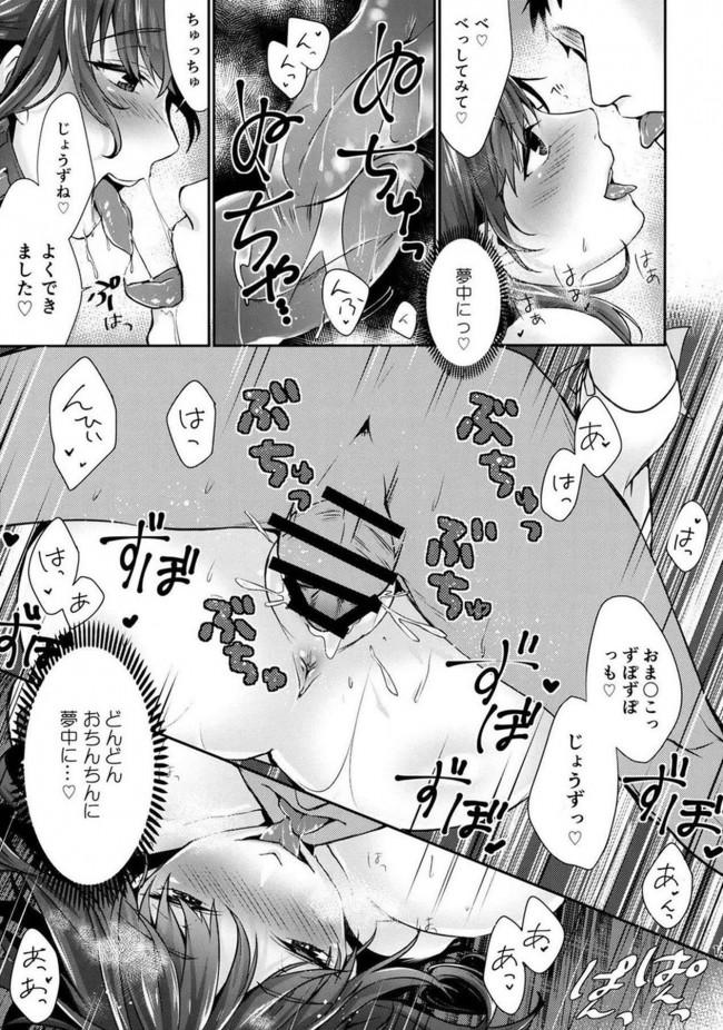 【東方 エロ漫画・エロ同人】暫く匿ってくださらない? (14)