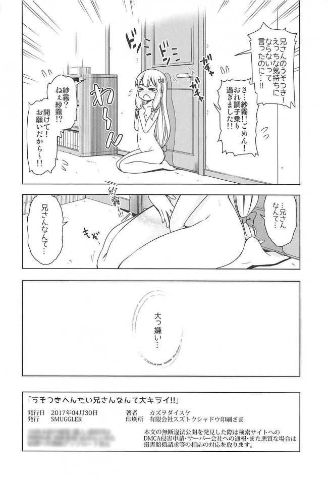 【エロ同人誌 エロマンガ先生】うそつきへんたい兄さんなんて大キライ!!【エロ漫画】 (21)