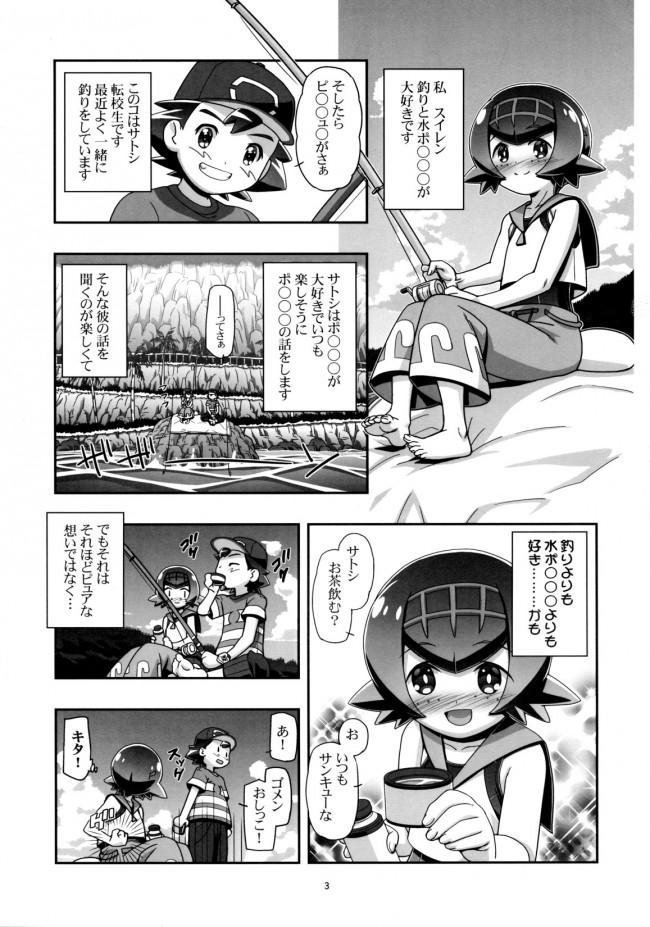 【エロ漫画・エロ同人 ポケモン】PM GALS サンムーン (2)
