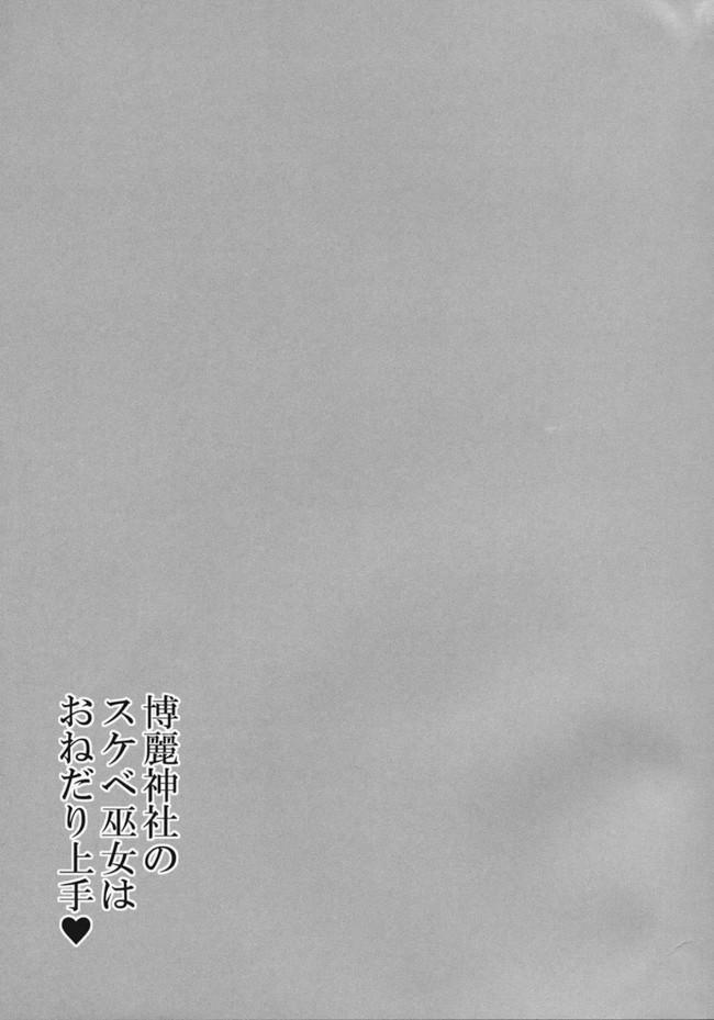 【東方 エロ漫画・エロ同人】博麗神社のスケベ巫女はおねだり上手 (24)
