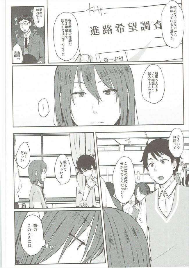 【放課後のプレアデス エロ漫画・エロ同人】Nowhere Land 2 (3)