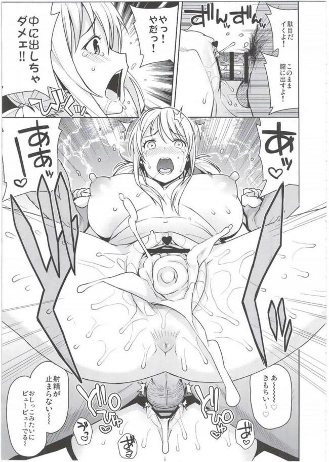 【FAIRY TAIL エロ漫画・エロ同人誌】Witch Bitch Collection Vol.2 (39)