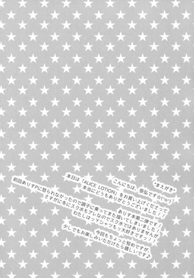 【モバマス エロ漫画・エロ同人】ALICE LOTION (3)