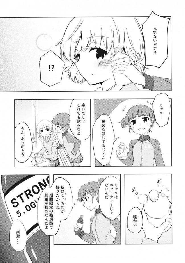【ガルパン エロ漫画・エロ同人】ミカの帰る場所 (4)