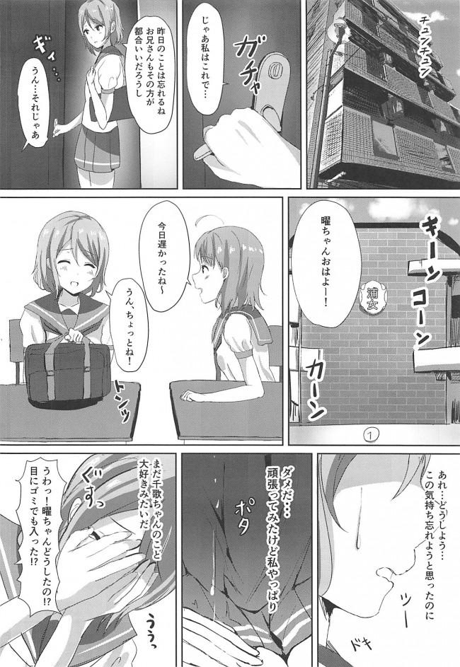 【エロ同人誌 ラブライブ!】一夜の嫉妬曜日【エロ漫画】 (23)