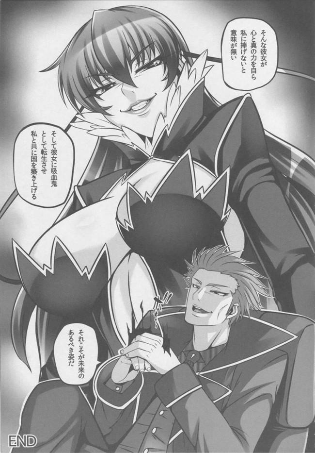 【対魔忍アサギ エロ漫画・エロ同人誌】闇に堕つくノ一たち FINAL (38)