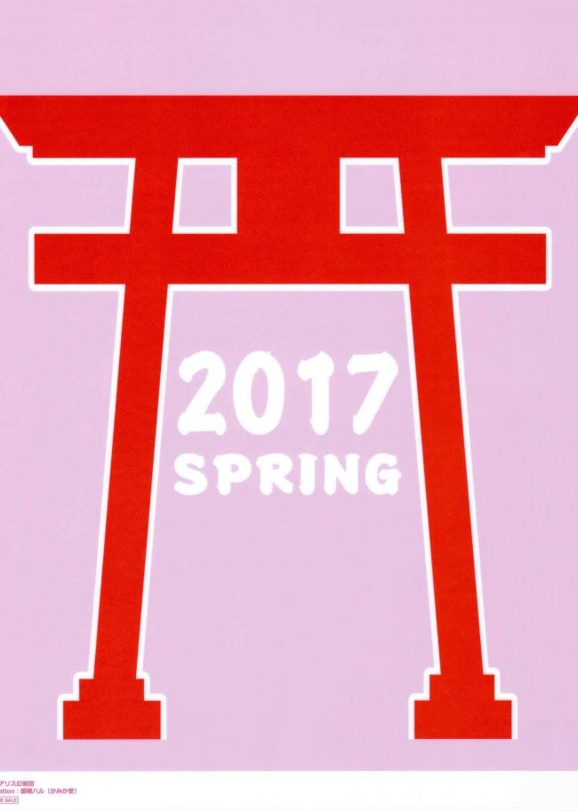 【東方 エロ漫画・エロ同人】幻想郷楽園化計画 19 (27)