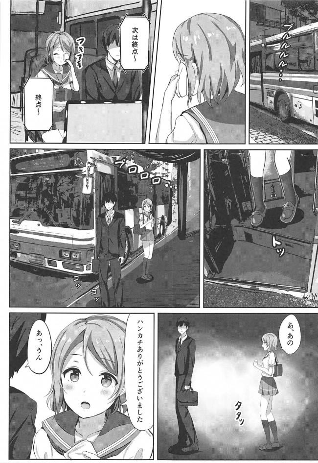 【エロ同人誌 ラブライブ!】一夜の嫉妬曜日【エロ漫画】 (8)