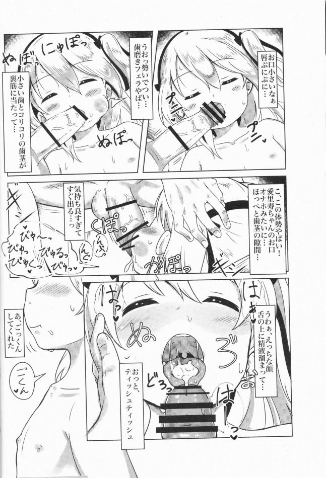 【ガルパン エロ漫画・エロ同人】すやすやありすちゃん (11)