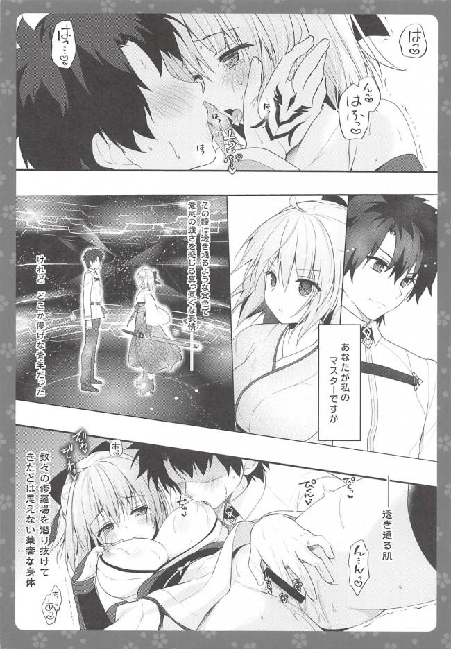 【Fate Grand Order エロ同人】パイパン巨乳な彼女に中出しセックス【無料 エロ漫画】(9)