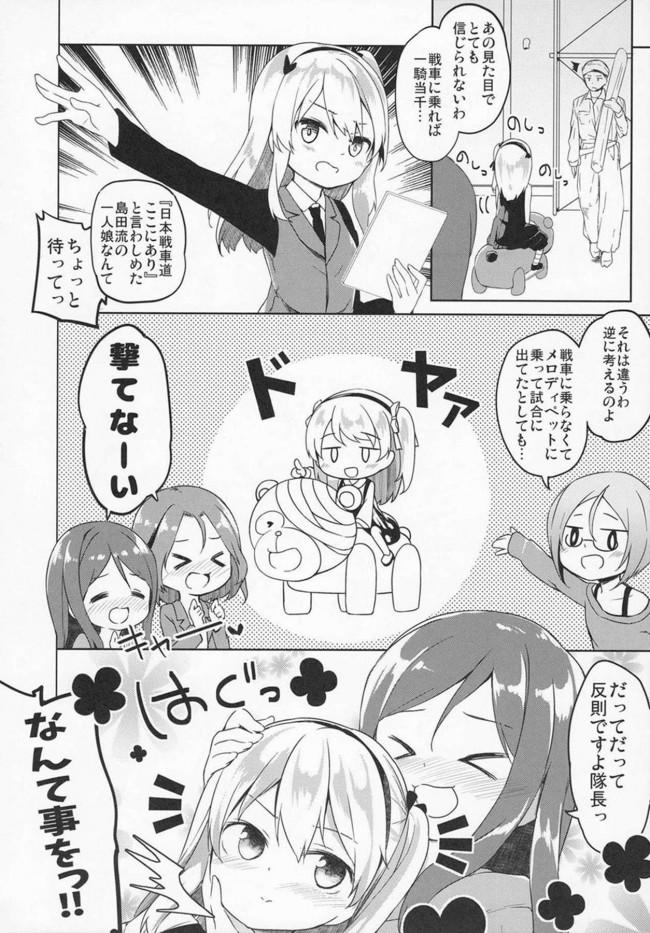 【ガルパン エロ漫画・エロ同人】愛里寿反省会 (5)