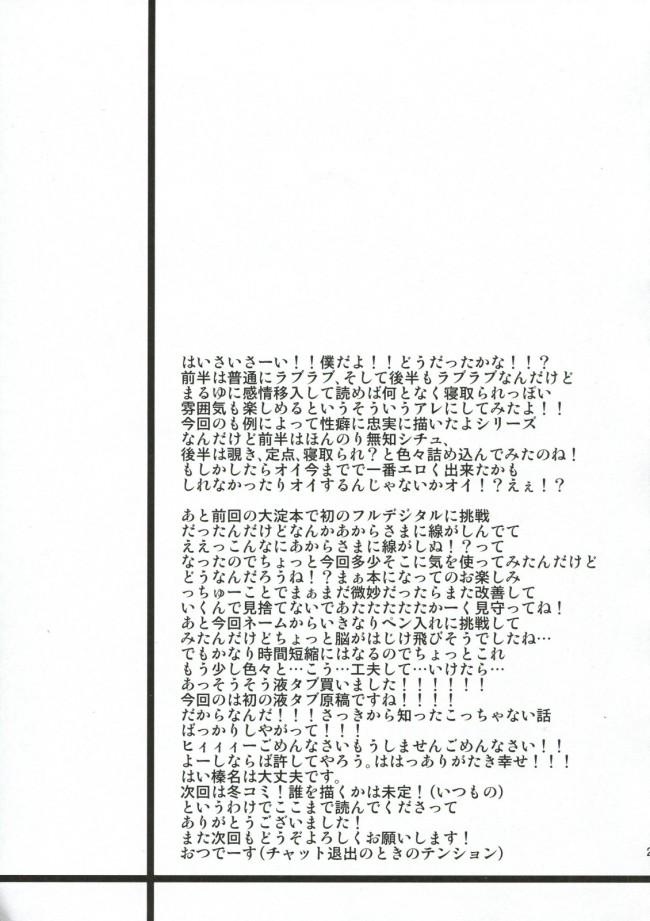 【艦これ エロ漫画・エロ同人】木曾ちゃんにえっちを教えックス+木曾さん覗かれックス (24)
