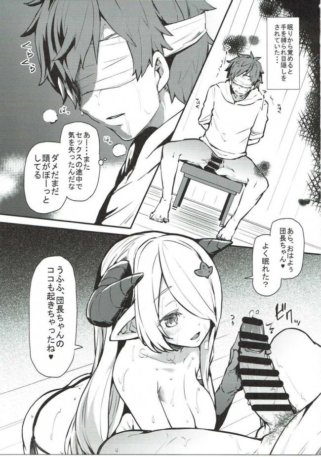 【グラブル エロ漫画・エロ同人】団長ちゃん団長ちゃん3 (2)