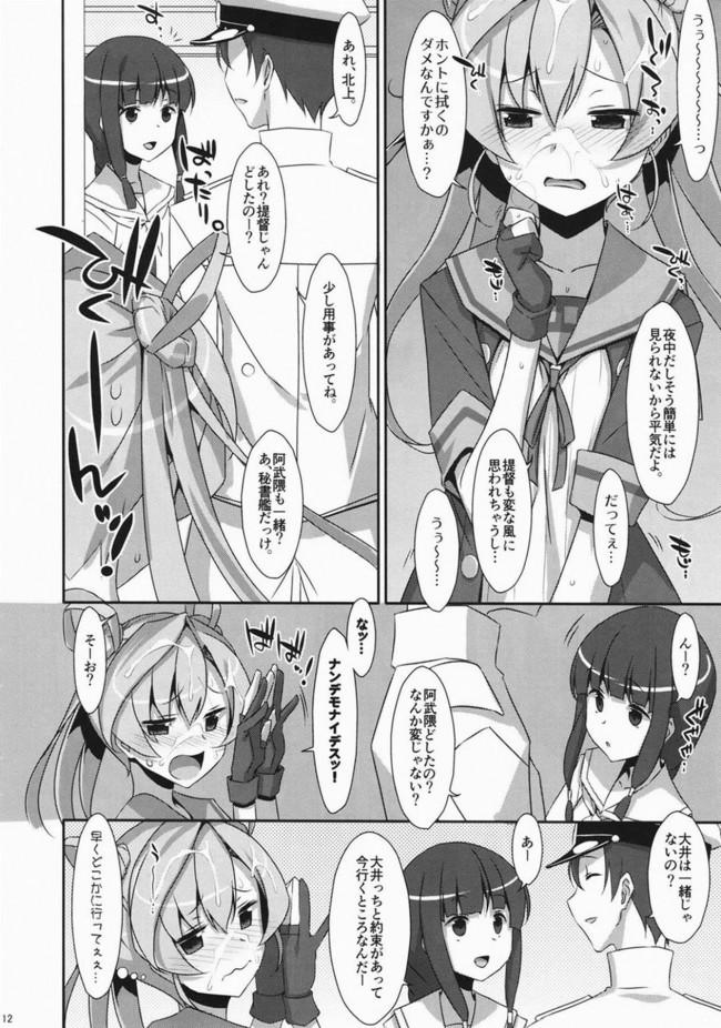 【エロ同人 艦これ】your mind.【エロ漫画】 (11)