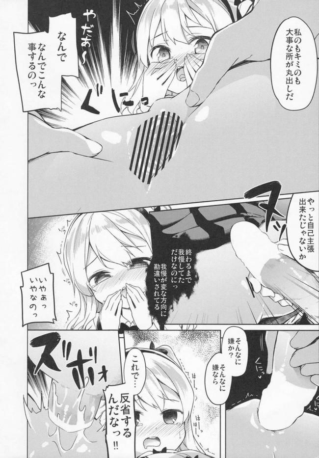 【ガルパン エロ漫画・エロ同人】愛里寿反省会 (17)