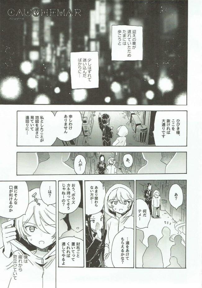 【プリパラ エロ漫画・エロ同人】CAUCHEMAR (2)
