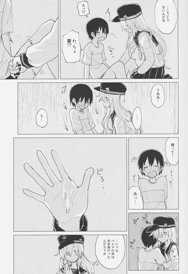 【艦これ エロ漫画・エロ同人】響おねえちゃんと。 (14)