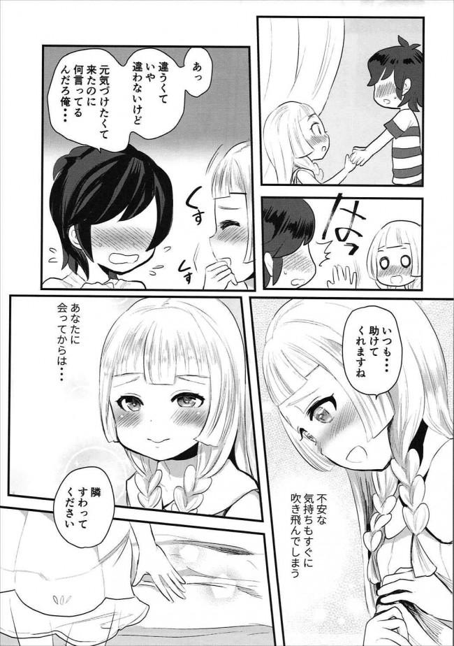 【ポケモン エロ漫画・エロ同人】こどもがシてはいけないコトでも (4)