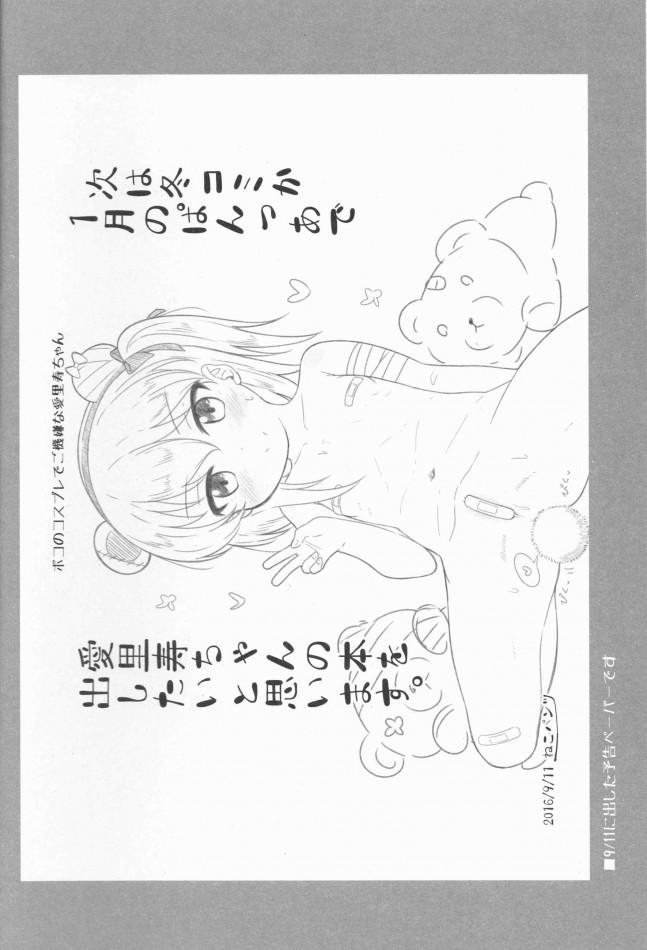 【ガルパン エロ漫画・エロ同人】すやすやありすちゃん (19)