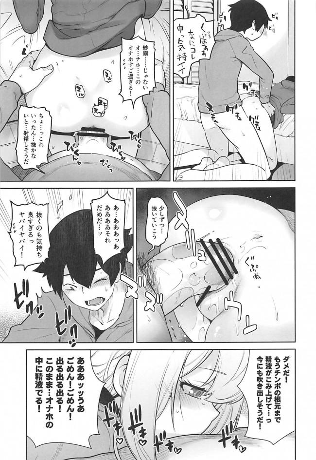 【エロ同人誌 エロマンガ先生】マサムネが妹にオナニーしていいよと言われたので… 【エロ漫画】 (12)