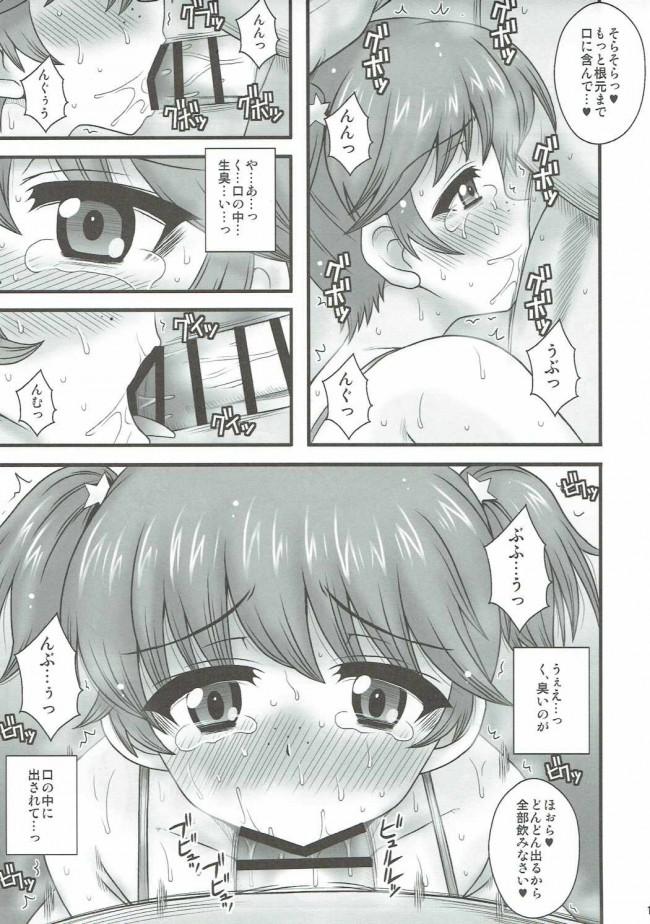 【ガルパン エロ漫画・エロ同人】サンダース援交 アリサ●6歳 (14)