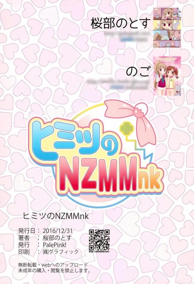 【ここたま エロ漫画・エロ同人誌】ヒミツのNZMMnk (19)