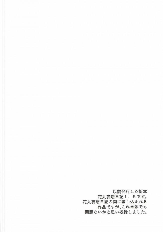 【ラブライブ! エロ漫画・エロ同人誌】花丸と昼間からラブラブセックス三昧 (21)