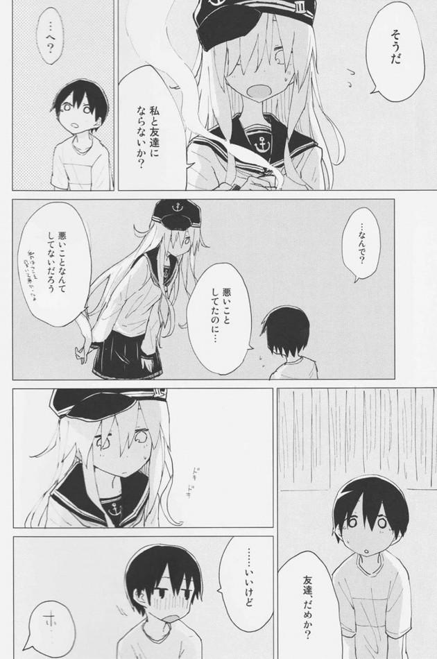 【艦これ エロ漫画・エロ同人】響おねえちゃんと。 (9)
