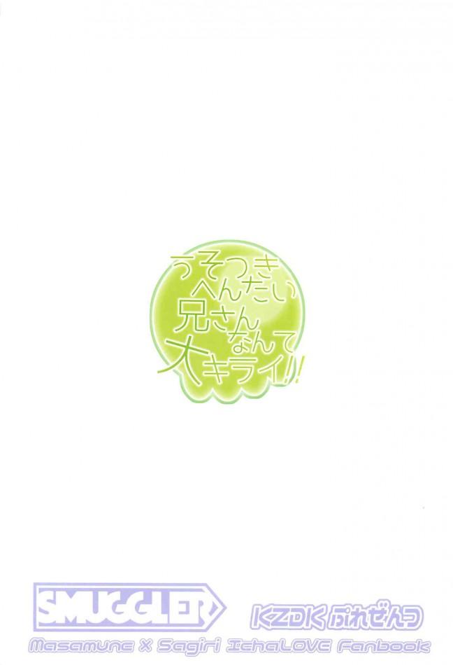 【エロ同人誌 エロマンガ先生】うそつきへんたい兄さんなんて大キライ!!【エロ漫画】 (22)