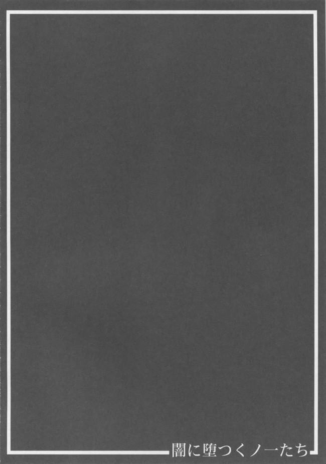 【対魔忍アサギ エロ漫画・エロ同人誌】闇に堕つくノ一たち FINAL (3)