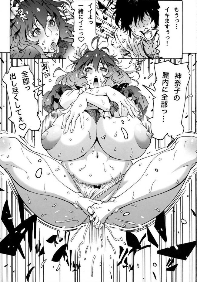 【東方 エロ漫画・エロ同人】神奈子様は甘えたい (14)