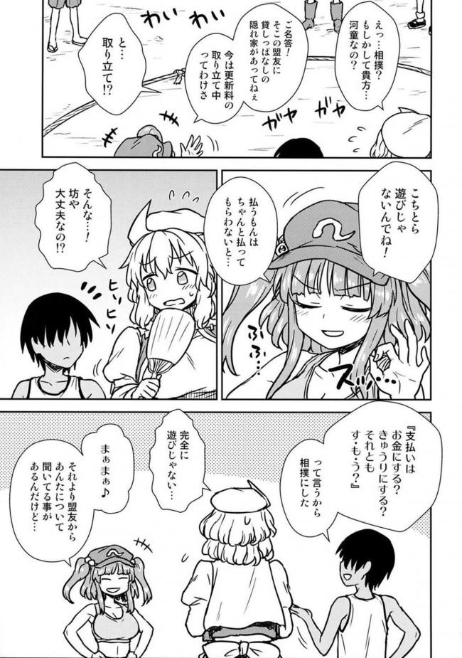 【東方 エロ漫画・エロ同人】帰ってきた真夏のレティさん (4)