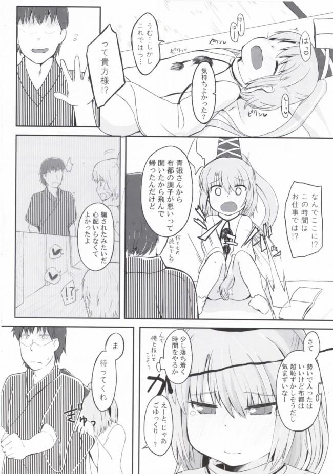 【東方 エロ漫画・エロ同人】えでゅけーと みー! (11)