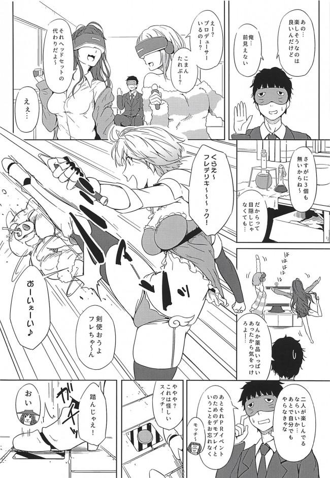 【モバマス エロ漫画・エロ同人】バーチャル・トリップ (3)