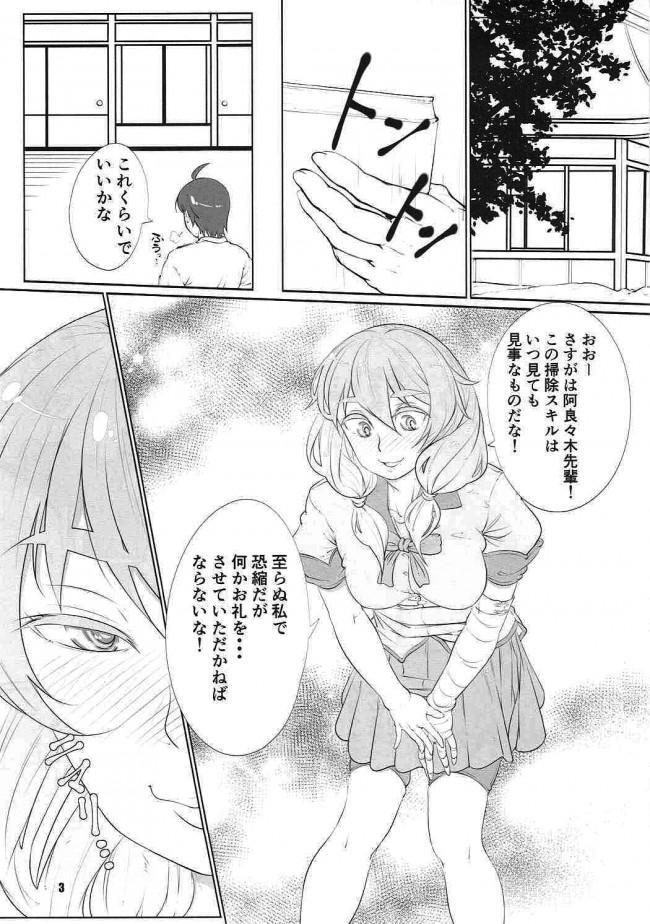 【エロ同人 化物語】神原、がんばる【エロ漫画】 (2)